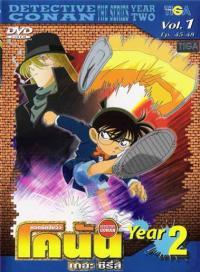 Conan The Series Year โคนัน ปี 2 พากษ์ไทย ตอน 45-88